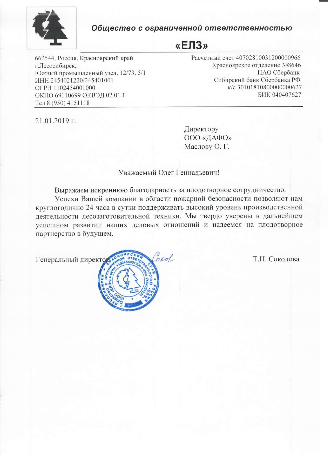 Автоматические системы пожаротушения в Красноярске «Dafo»