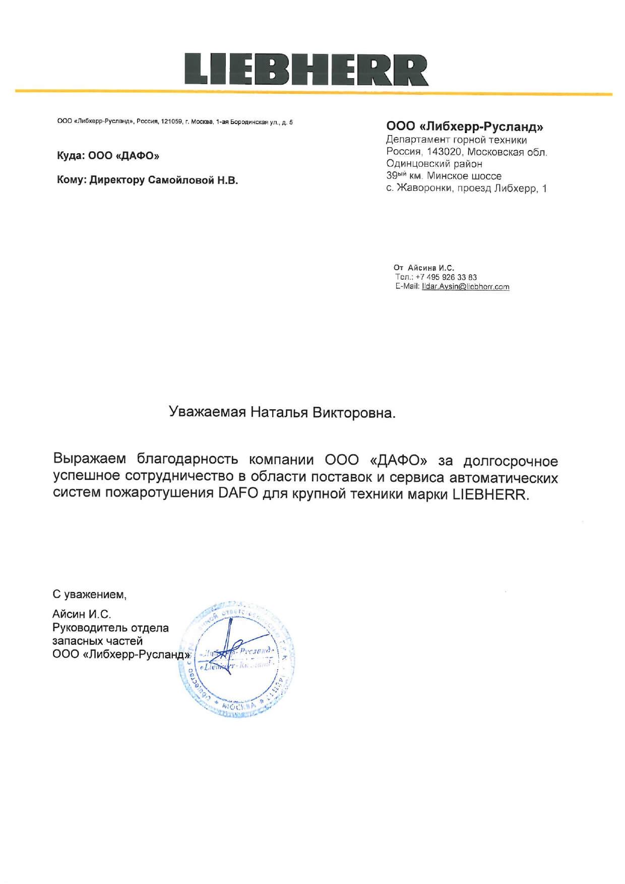 Автоматические системы пожаротушения DAFO в Красноярске и СПб